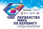 Чемпионат мира по керлингу