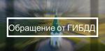 Видеообращение начальника ОГИБДД