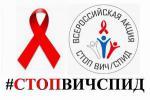 Всероссийская Акция «Стоп ВИЧ/СПИД» пройдет с 14 по 20 мая 2018 года