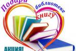 Подари книгу школьной библиотеке!