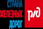 """Конкурс от ЖД """"Страны железных дорог"""" - Артек"""