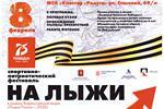 XXXVIII открытая Всероссийская массовая  лыжная гонка «Лыжня России»