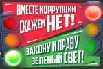 Социальная реклама против коррупции