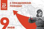 О мероприятиях,предусматривающих дистанционный формат к 75- й годовщине Победы