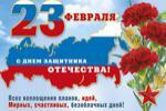 Мероприятия в преддверии  Дня защитника Отечества