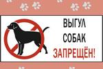 Родительский контроль за выгулом собак