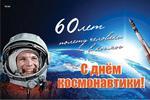 Весь мир празднует юбилейный День космонавтики!