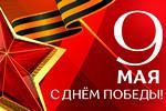 Подведены итоги открытого городского конкурса «Читаем, гордимся, помним!».