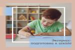 Экспресс-подготовка к школе