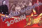 Уголок памяти о Великой Отечественной войне