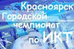 Поздравляем финалистов районного этапа Городского чемпионата по ИКТ